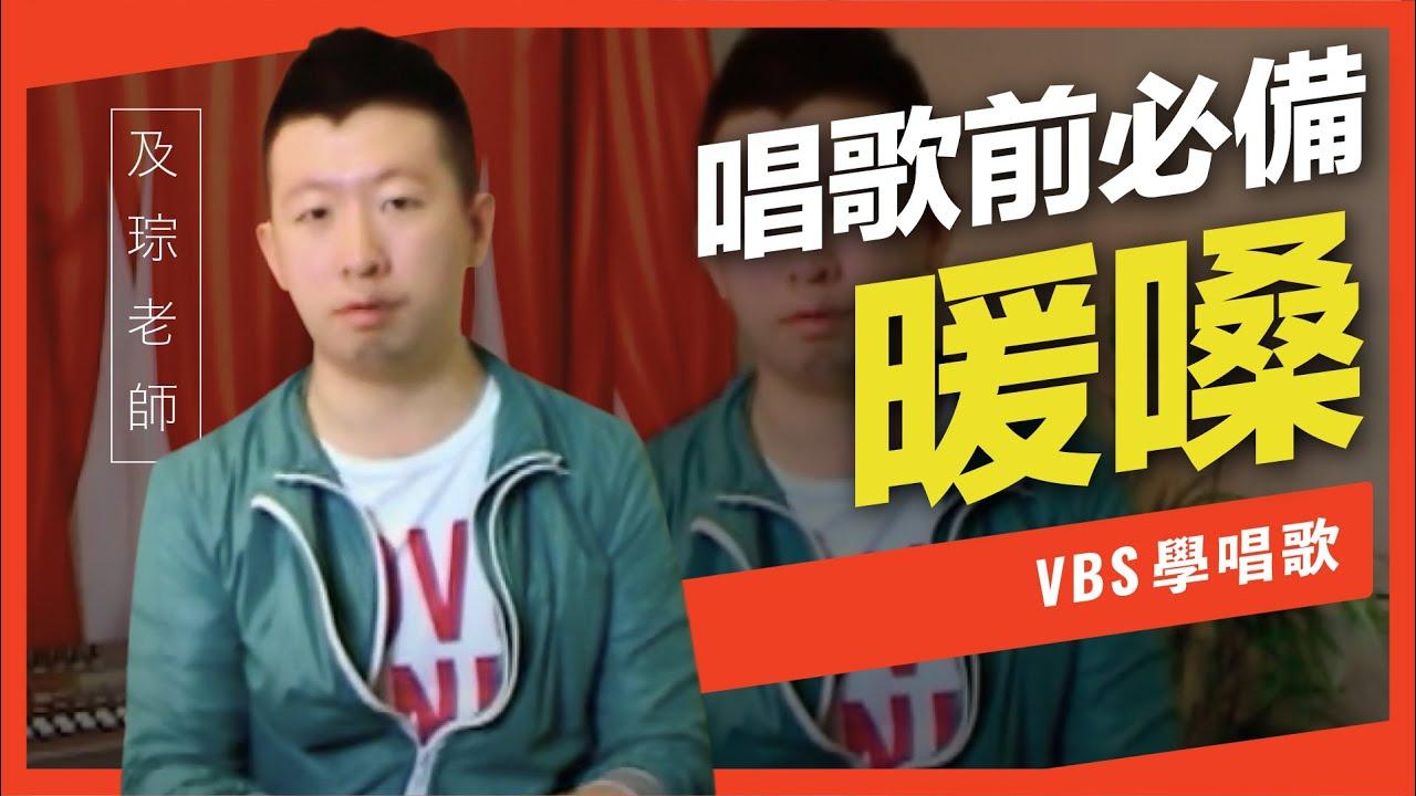 歌唱技巧教學「暖嗓 」(及琮老師歌唱教學) -VBS聲音平衡教學系統 - - YouTube