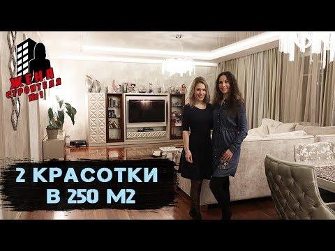 Две девушки-строители в ЭЛИТНОЙ КВАРТИРЕ 250 м2 | ремонт квартир спб