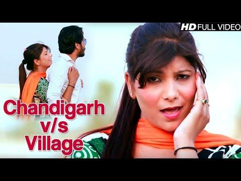 Chandigarh v/s Village #New Haryanvi Dj Song 2016 #Pooja Hooda Latest Song #Rajpal Mawar #NDJ Music