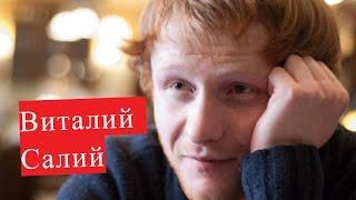 Салий Виталий сериал Спецы ЛИЧНАЯ ЖИЗНЬ