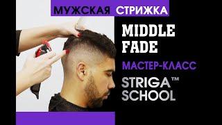 Мужская стрижка Middle Fade для начинающих парикмахеров. Мастер класс от STRIGA™