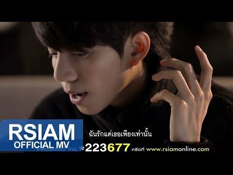 กล้วย อาร์ สยาม : ช่างใจร้าย [Official MV]