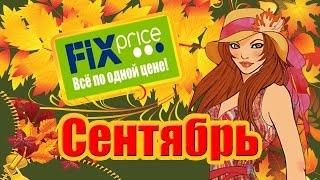 Покупки в магазине фикс прайс / fix price обзор сентябрь