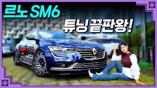 SM6 튜닝 끝판왕! …
