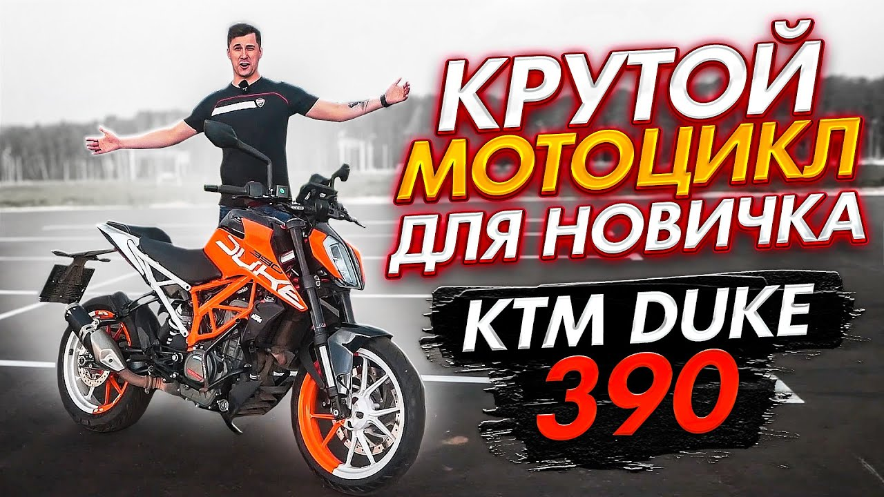 Лучше МОТОЦИКЛ ДЛЯ НОВИЧКА не найти | Обзор и тест-драйв мотоцикла KTM Duke 390