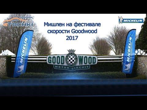 Мишлен на фестивале скорости Goodwood 2017