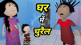 JOKE OF - BHABHI AUR CHUDAIL ( भाभी और चुड़ैल ) - Comedy time toons