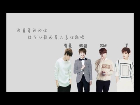 【繁中字幕】TAEYANG-you're my (BTS cover.)