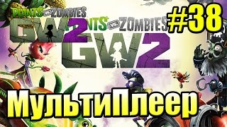 САДОВОЕ ПОБОИЩЕ! #38 — Plants vs Zombies Garden Warfare 2 {PS4} — МультиПлеер 3