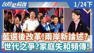 【台灣最前線】藍選後改革!兩岸新論述?世代之爭?家庭失和頻傳!2020.01.24(下)
