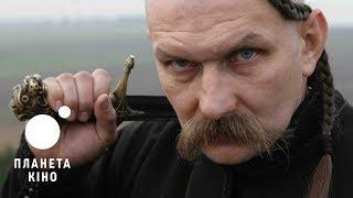 Чорний козак - офіційний трейлер (український)