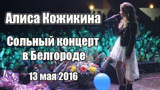 Алиса Кожикина: сольный концерт в Белгороде (2016)