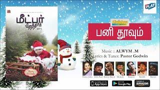 Jukebox ᴴᴰ - Millenium Prabhu - Pani Thoovum   Meetpar Piranthar   Tamil Christmas Songs
