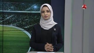 النشرة الرياضية | 14 - 03 - 2020 | تقديم صفاء عبدالعزيز | يمن شباب