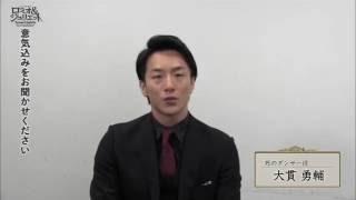 大貫勇輔(死のダンサー役)のコメント映像が届きました! 大ヒットミュ...