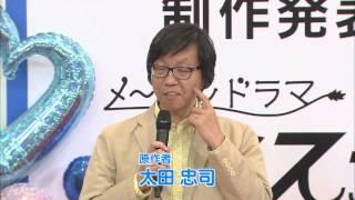 4月13日から名古屋:メ~テレで放送される、メ~テレドラマ「ミステ...