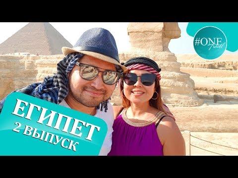 Египет. Часть 2. Каир, Пирамиды, Сфинкс, Национальный египетский музей
