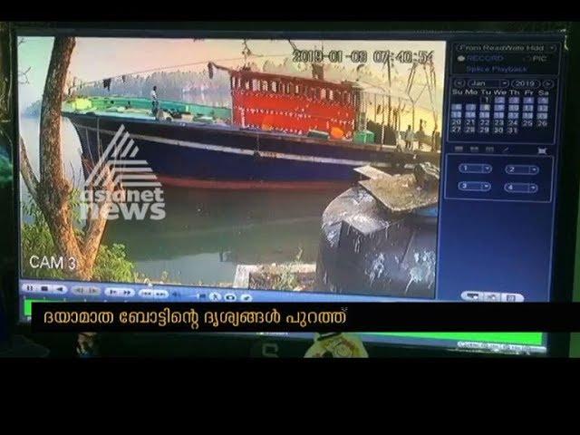 CCTV visuals of Dayamatha Boat ; using Munambam human trafficking