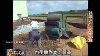 Repeat youtube video 20130707 TVBS 一步一腳印 發現新台灣   新農夫的自然農法