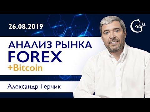 🔴 Технический анализ рынка Форекс + Bitcoin 26.08.19 ➤➤ Прямой эфир с Александром Герчиком