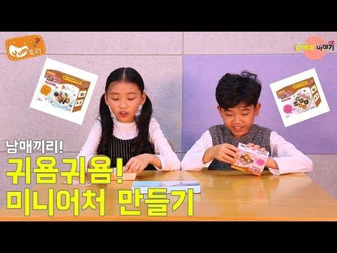 미니어쳐 Mini놀이 시즌1 No.3 와플&붕어빵만들기