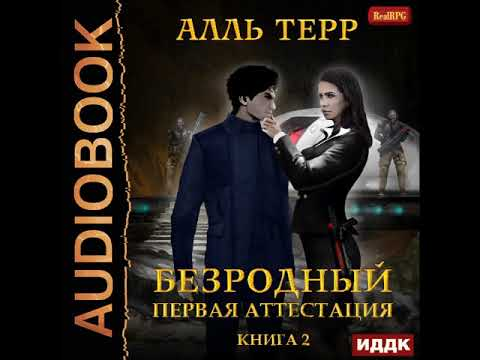 "2001530 Аудиокнига. Терр Алль ""Безродный. Книга 2. Первая аттестация"""