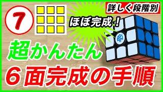 【マジで出来る!】超かんたん6面完成手順「第7段階目」【ルービックキューブ】 thumbnail