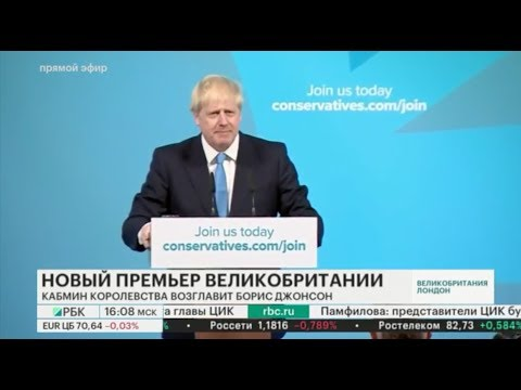 Новый премьер Великобритании. Борис Джонсон станет новым премьер-министром Великобритании. 2019