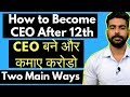How to become CEO after 12th ? | Two Possible Ways | Salary in Crores ! | Courses and Degree