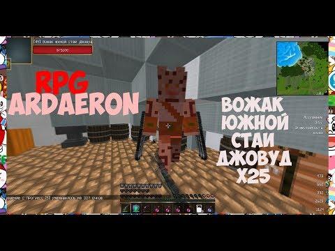 [RPG ARDAERON] 💥25 УБИЙСТВ💥 БОССА ЛЕОПАРДОВ (до вайпа)