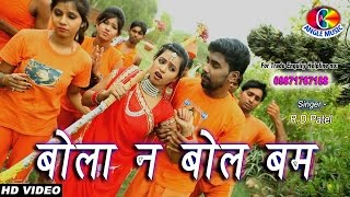 बोला बोल बम दुख हो जाई कम Bola Bol Bum   Devghar Bol Bam Bolata    RD Patel    Kanwar Song 2016