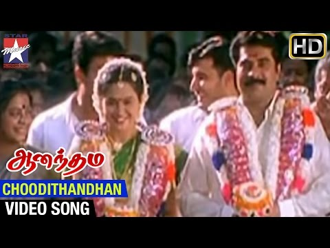Anandham Tamil Movie HD | Choodithandha Song | Mammootty | Devayani | Murali | Sneha | Rambha