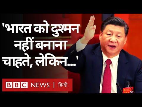 India-China LAC Tension: China की दो टूक, India को दुश्मन नहीं बनाना चाहते, लेकिन... (BBC Hindi)