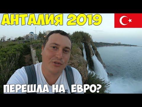 Турция Анталия 2019, Начало сезона, перелет , стало все дорого? Что нужно знать