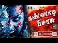 கண்ணாடி பிசாசு திரைப்படம் | KANNADI PISASU FULL MOVIE HD | KimTyler,Matthew Borlenghi | THRILLER