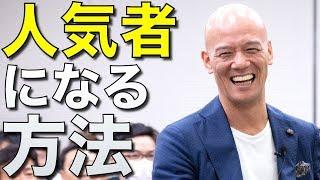 人気者になる方法教えます!〇〇を磨く 樋口美穂子) 検索動画 48