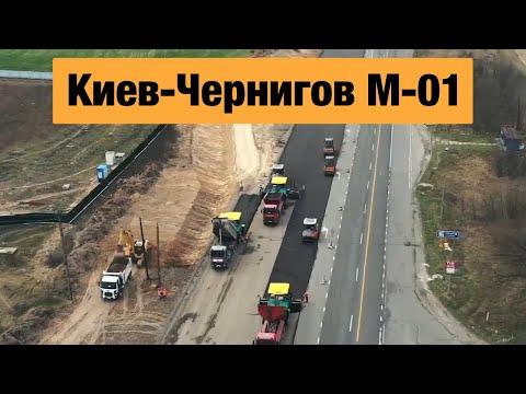 Трасса Киев-Чернигов М-01. Ремонт дорог в Украине 2020