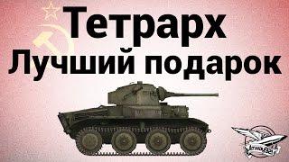 Тетрарх - Лучший подарок(Тетрарх - это самый лучший танк, который за просто так дарил Варейминг. А я это взял и не оценил. Но теперь..., 2014-11-20T04:00:02.000Z)