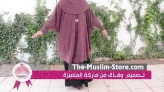 Gilet Wifek - Collection Hiver 2016 -Jilbab
