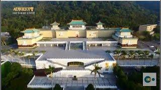 타이완 국립고궁박물원, 고대 중국 황실의 최고급 유물들