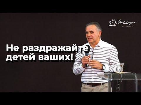 Александр Хомяков — Не раздражайте детей Ваших!
