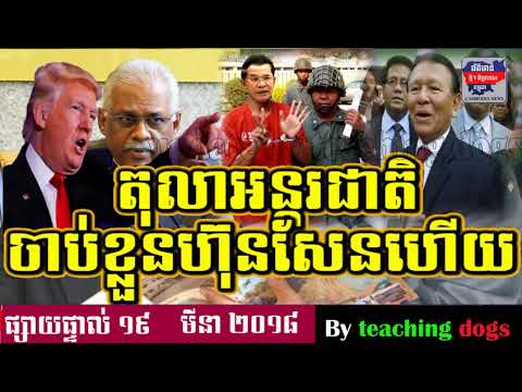 Cambodia News 2018   WKR Khmer Radio 2018   Cambodia Hot News   Night, On Monday 19 March 2018