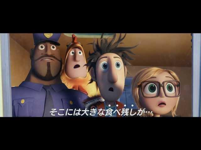 映画『くもりときどきミートボール2 フード・アニマル誕生の秘密』予告編