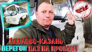 ПаЗ Автобус СНГ пропан перегон обзор работа водителем
