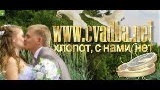 свадебный ролик работы Людмилы