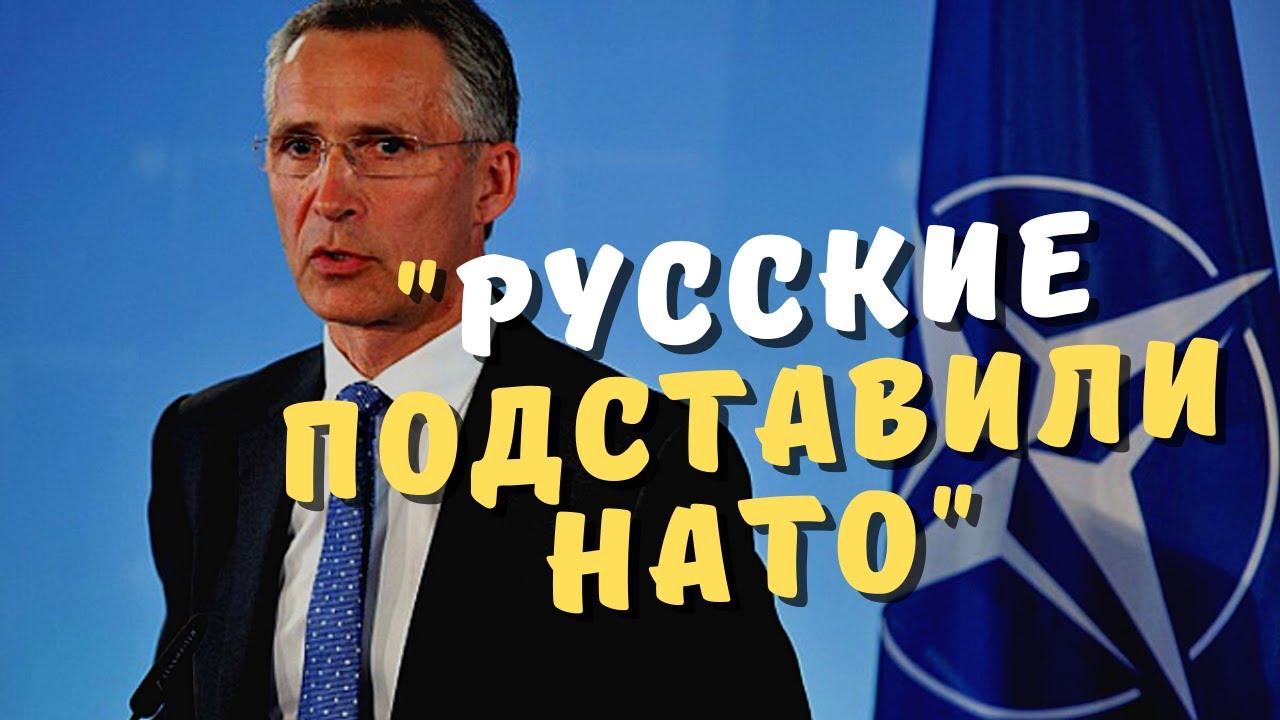 РУССКИЕ ПОДСТАВИЛИ НАТО: США И ИХ ПАРТНЁРЫ УГОДИЛИ В БЕЗВЫХОДНУЮ ЛОВУШКУ - ЭКСПЕРТ