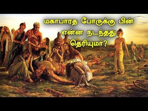 மகாபாரத போருக்கு பின் என்ன நடந்தது தெரியுமா? What happened after Mahabharata?