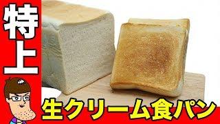 【特上】生クリーム食パンが甘くトロけすぎ!【ふるさと納税】