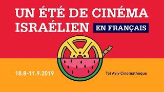 Un été de cinéma israélien - en français #3 - קיץ של קולנוע ישראלי - בצרפתית