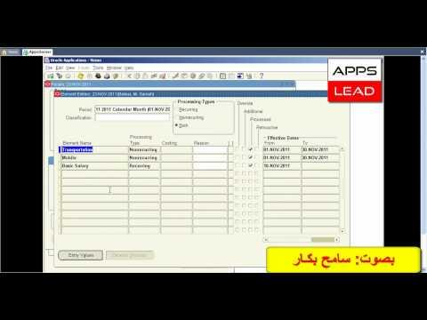 Oracle e business Suite Payroll2 - Sameh Bakkar